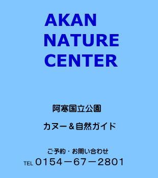 阿寒ネイチャーセンター TEL0154-67-2801